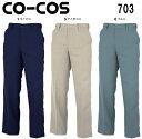 秋冬用作業服 作業着 スラックス 703 (70cm〜85cm) 700シリーズ コーコス (CO-COS) お取寄せ