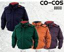 防寒服 防寒着 防寒ジャケット 防水防寒ブルゾン 8800 (M〜LL) 8800・8866・8803 コーコス (CO-COS) お取寄せ