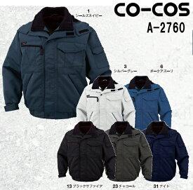 防寒服 防寒着 防寒ジャケット ブルゾン A-2760 (4L〜6L) A-2760・A-2766・A-2763 コーコス (CO-COS) お取寄せ