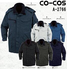 防寒服 防寒着 防寒コート コート A-2766 (S〜LL) A-2760・A-2766・A-2763 コーコス (CO-COS) お取寄せ