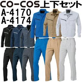 【上下セット送料無料】 コーコス (CO-COS) ブルゾン A-4170 6L-7L &ワンタックスラックス(脇シャーリング) A-4174 4L-7L セット (上下同色) 秋冬用作業服 作業着 ズボン 取寄
