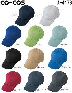 帽子 ぼうし キャップツイルキャップ A-4178 (F(内径56-60cm))A-4170シリーズコーコス (CO-COS) お取寄せ