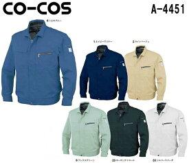 春夏用作業服 作業着 エコ 5IVE スター長袖ブルゾン A-4451 (EL) A-4450シリーズ コーコス (CO-COS) お取寄せ
