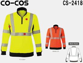 長袖トレーナー 作業服高視認性安全トレーナー CS-2418 (S〜LL)CO-COS セーフティシリーズコーコス (CO-COS) お取寄せ
