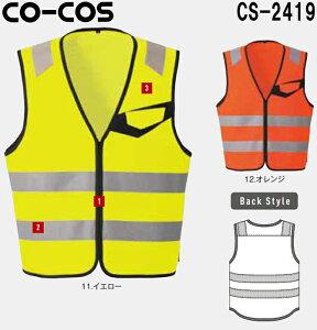 秋冬用作業服 作業着高視認性安全ベスト(ファスナー) CS-2419 (3L)CO-COS セーフティシリーズコーコス (CO-COS) お取寄せ