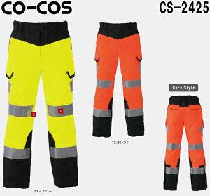 防寒服 防寒着 防寒ズボン高視認性安全防水防寒パンツ CS-2425 (M〜LL)CO-COS セーフティシリーズコーコス (CO-COS) お取寄せ