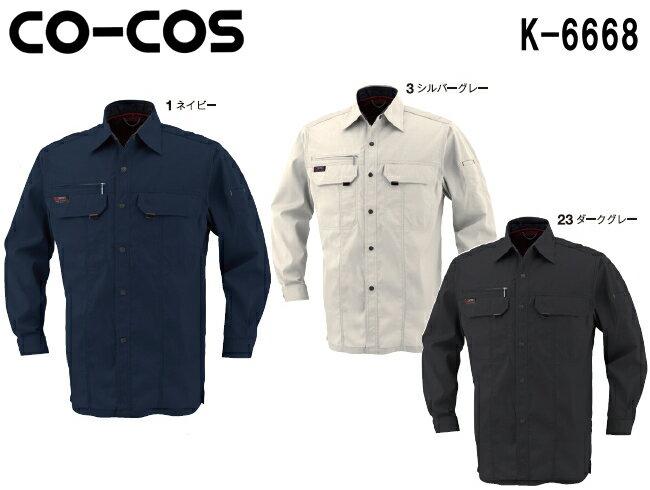 春夏用作業服 作業着 エコ長袖シャツ(春夏素材) K-6668 (S〜LL) K-7770シリーズ コーコス (CO-COS) お取寄せ