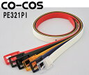 ポリエチレンカラーベルト PE321PI (F) コーコス (CO-COS) お取寄せ