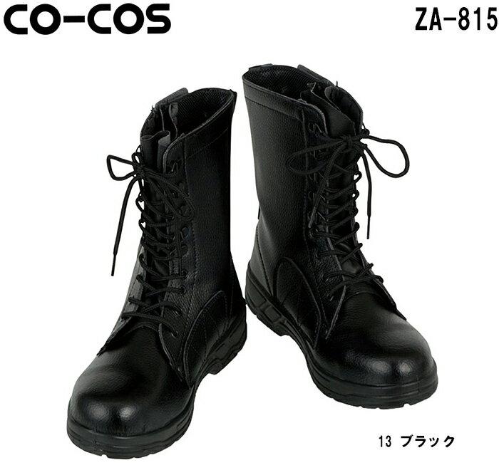 安全靴 作業靴 セーフティシューズ 長編みファスナー付 ZA-815 (24.0〜30.0cm) セーフティシューズ コーコス (CO-COS) お取寄せ