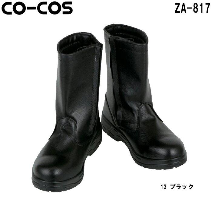 安全靴 作業靴 セーフティシューズ 半長靴 ZA-817 (24.0〜30.0cm) セーフティシューズ コーコス (CO-COS) お取寄せ
