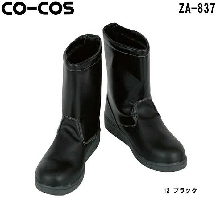 安全靴 作業靴 セーフティシューズ 舗装職人 半長靴 ZA-837 (24.5〜29.0cm) セーフティシューズ コーコス (CO-COS) お取寄せ