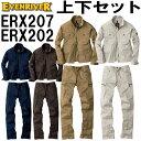 【上下セット送料無料】 イーブンリバー (EVENRIVER) ストレッチブルゾン ERX207 (S〜3L) &3Dカーゴ ERX202 (S〜3L…