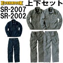 【送料無料】 上下セット イーブンリバー (EVENRIVER) エアーライトブルゾン SR-2007 (M〜3L) &カーゴ SR-2002 (76…