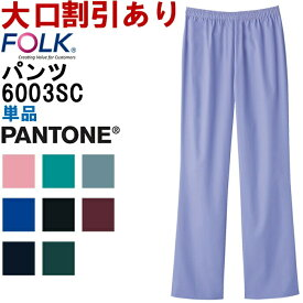フォーク FOLK ストレートパンツ(男女兼用) 6003SC SS-4L FOLK PANTONE パントーン メディカルウェア男性 女性 レディス メンズ 取寄