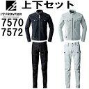 作業服 上下セット アイズフロンティア I'Z FRONTIER ワークジャケット 7570 S-LL & カーゴパンツ 7572 73cm-101cm …
