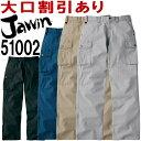 【2枚以上で送料無料】 ジャウィン(Jawin) 51002(73〜88cm) 51000シリーズ ノータックカーゴパンツ 自重堂(JICHO…