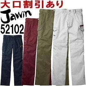 ジャウィン(Jawin) 52102 (73cm-88cm) 52100シリーズ ノータックカーゴパンツ 自重堂(JICHODO) 秋冬用 作業服 作業着 ユニフォーム 取寄