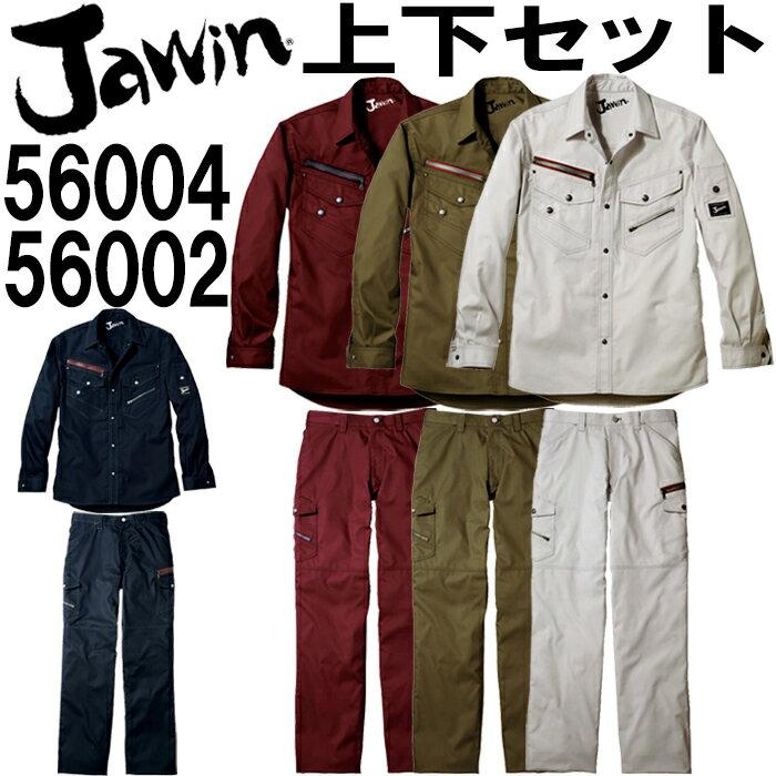 【上下セット送料無料】 ジャウィン(Jawin) 長袖シャツ 56004 (S〜LL) & ノータックカーゴパンツ 56002 (73〜88cm) セット(上下同色) 自重堂 作業服 作業着 取寄