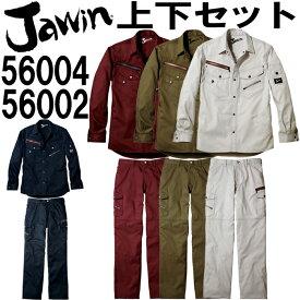 【送料無料】 上下セット ジャウィン(Jawin) 長袖シャツ 56004 (S〜LL) & ノータックカーゴパンツ 56002 (73〜88cm) セット(上下同色) 自重堂 作業服 作業着 取寄