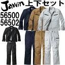 【送料無料】 上下セット ジャウィン(Jawin) ストレッチ長袖ジャンパー56500 (S〜LL) & ストレッチノータックカーゴ…