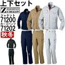 【送料無料】 上下セット ジ—ドラゴン(Z-DRAGON) 長袖ジャケット 71200 (SS〜LL)&ノータックカーゴ 71202 (70cm〜…