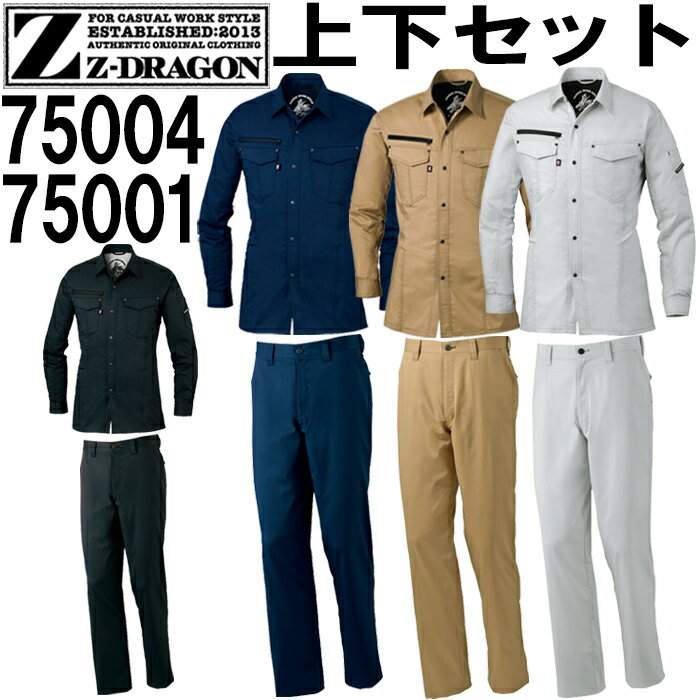 【上下セット送料無料】 ジ—ドラゴン(Z-DRAGON) ストレッチ長袖シャツ 75004 (SS〜LL) & ストレッチノータックパンツ 75001 (70cm〜88cm) セット 自重堂 作業服 作業着 取寄