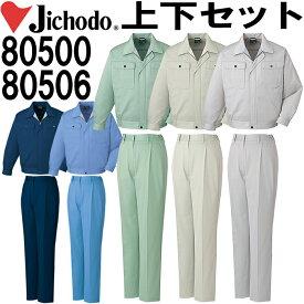 【送料無料】 上下セット 自重堂(JICHODO) ブルゾン 80500 (4L〜6L) & レディースワンタックパンツ 80506 (4L・5L) セット(上下同色) 作業服 作業着 取寄