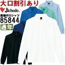 作業服 自重堂 Jichodo 長袖ポロシャツ 85844 4L-5L 通年 鹿の子素材 作業着 ユニセックス メンズ レディース