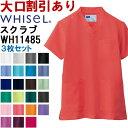 スクラブ 白衣 自重堂 ホワイセル Jichodo Whisel WH11485 男女兼用スクラブ SS-4L 3枚セット ユニセックス メンズ レ…