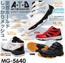 安全靴 作業靴 セーフティハイカットマジック MG-5640 (24.5〜28.0cm) 喜多 安全靴 セーフティシューズ お取寄せ