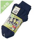 おたふく手袋 フィットパワーメッシュ5本指 4足組/ブラック 5個セット S-653 フィットパワーメッシュ靴下シリーズ お…