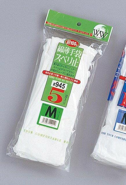 おたふく手袋 綿薄手袋スベリ止5双組 WW-945 サイズ:S・M・L 作業服・作業着・作業用品・手袋 お取寄せ
