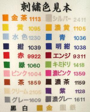 社名・団体名刺繍入れ1回のご注文で1ヶ所、1色、1段、1種類の価格です。書体:7種類刺繍入れ位置:左胸・左袖刺繍色:24色当店でお買い上げいただいた商品のみご利用いただけます。