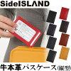 パスケース(縦型)SII60-1310SideISLAND名入れ税別500円ラッピング税別200円牛本革レザー