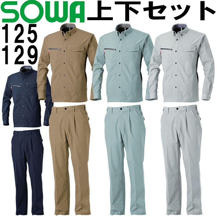 【上下セット送料無料】 桑和 (SOWA) 長袖シャツ 125 (S〜LL)&スラックス 129 (70〜88cm) セット (上下同色) 春夏用作業服 作業着 ズボン 取寄
