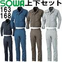 【上下セット送料無料】 桑和 (SOWA) 長袖ブルゾン 163 (M-LL)&カーゴパンツ 168 (70-88cm) セット (上下同色) 春夏用作業服 作業着 ズボン 取寄
