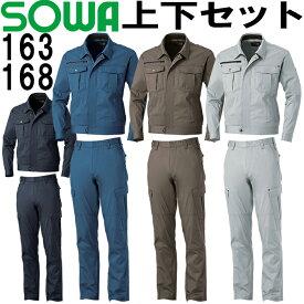 【上下セット送料無料】 桑和 (SOWA) 長袖ブルゾン 163 (S〜LL)&カーゴパンツ 168 (70〜88cm) セット (上下同色) 春夏用作業服 作業着 ズボン 取寄