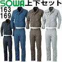 【送料無料】 上下セット 桑和 (SOWA) 長袖ブルゾン 163 (6L)&スラックス 169 (120cm) セット (上下同色) 春夏用作…