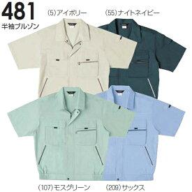 春夏用作業服 作業着 半袖ブルゾン 481(6L) 481シリーズ 桑和(SOWA) お取寄せ
