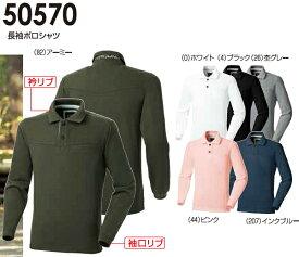 ポロシャツ 作業服 長袖ポロシャツ 50570 (4L) ニットシリーズ 桑和(SOWA) お取寄せ