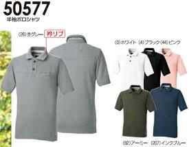 ポロシャツ 作業服 半袖ポロシャツ 50577 (4L) ニットシリーズ 桑和(SOWA) お取寄せ
