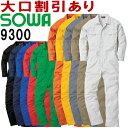 桑和 (SOWA) 9300 (SS〜LL) ツナギ服 つなぎ服 ツナギ服 オールシーズン (年間)作業服 作業着 取寄