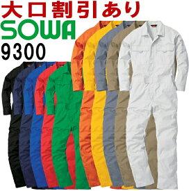 【2枚以上で送料無料】桑和 (SOWA) 9300 (SS〜LL) ツナギ服 つなぎ服 ツナギ服 オールシーズン (年間)作業服 作業着 取寄