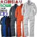 桑和(SOWA) 39010(3L) ツナギ 39010シリーズ オールシーズン 続服 つなぎ服 ユニフォーム 取寄