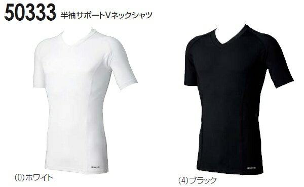 ユニフォーム 作業着 半袖サポートVネックシャツ 50333(S〜3L) ボディーサポートウェア 桑和(SOWA) お取寄せ