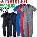 桑和 SOWA 9007 4L 9000シリーズ 綿100% 半袖つなぎ 紺 黒 グレー 青 赤 メンズ レディース 春夏用 サマー 作業服 作…