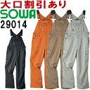桑和 SOWA 29014 4L サロペット オーバーオール 4色 メンズ レディース オールシーズン(年間)つなぎ 作業服 作業着 …