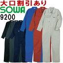 桑和(SOWA)9200(3L) 続服 つなぎ服 ツナギ服 オールシーズン(年間)作業服 作業着 取寄