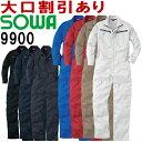 桑和(SOWA)9900 (6L) 続服 つなぎ服 ツナギ服 オールシーズン(年間)作業服 作業着 取寄