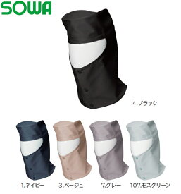 作業用品 溶接帽(ツバ無し) 10013(M〜LL) 桑和(SOWA) お取寄せ